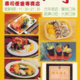 小巷亭日本料理, 名片