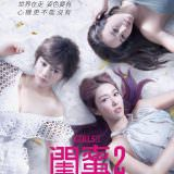 Movie, 閨蜜2之單挑越南黑幫(香港) / 閨蜜2(台) / 闺蜜2:无二不作(中) / Girls 2(英文), 電影海報, 台灣