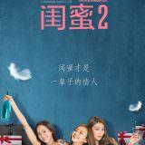 Movie, 閨蜜2之單挑越南黑幫(香港) / 閨蜜2(台) / 闺蜜2:无二不作(中) / Girls 2(英文), 電影海報, 中國, 前導