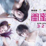 Movie, 閨蜜2之單挑越南黑幫(香港) / 閨蜜2(台) / 闺蜜2:无二不作(中) / Girls 2(英文), 電影海報, 台灣, 橫板