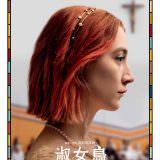 Movie, Lady Bird(美國) / 淑女鳥(台) / 不得鳥小姐(港) / 伯德小姐(網), 電影海報, 台灣