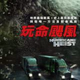 Movie, The Hurricane Heist(美國) / 玩命颶風(台) / 十級風劫(港) / 飓风抢劫(網), 電影海報, 台灣