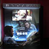 Movie, The Post(美國) / 郵報:密戰(台) / 戰雲密報(港) / 华盛顿邮报(網), 廣告看板, 美麗華