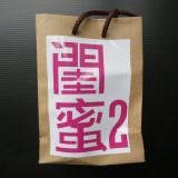 Movie, 閨蜜2之單挑越南黑幫(香港) / 閨蜜2(台) / 闺蜜2:无二不作(中) / Girls 2(英文), 特映會小禮物