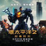 Movie, Pacific Rim: Uprising(美國) / 環太平洋2:起義時刻(台) / 环太平洋:雷霆再起(中) / 悍戰太平洋2:起義時空(港), 電影海報, 台灣, 橫板