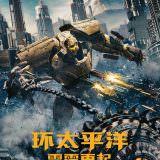 Movie, Pacific Rim: Uprising(美國) / 環太平洋2:起義時刻(台) / 环太平洋:雷霆再起(中) / 悍戰太平洋2:起義時空(港), 電影海報, 中國, 角色