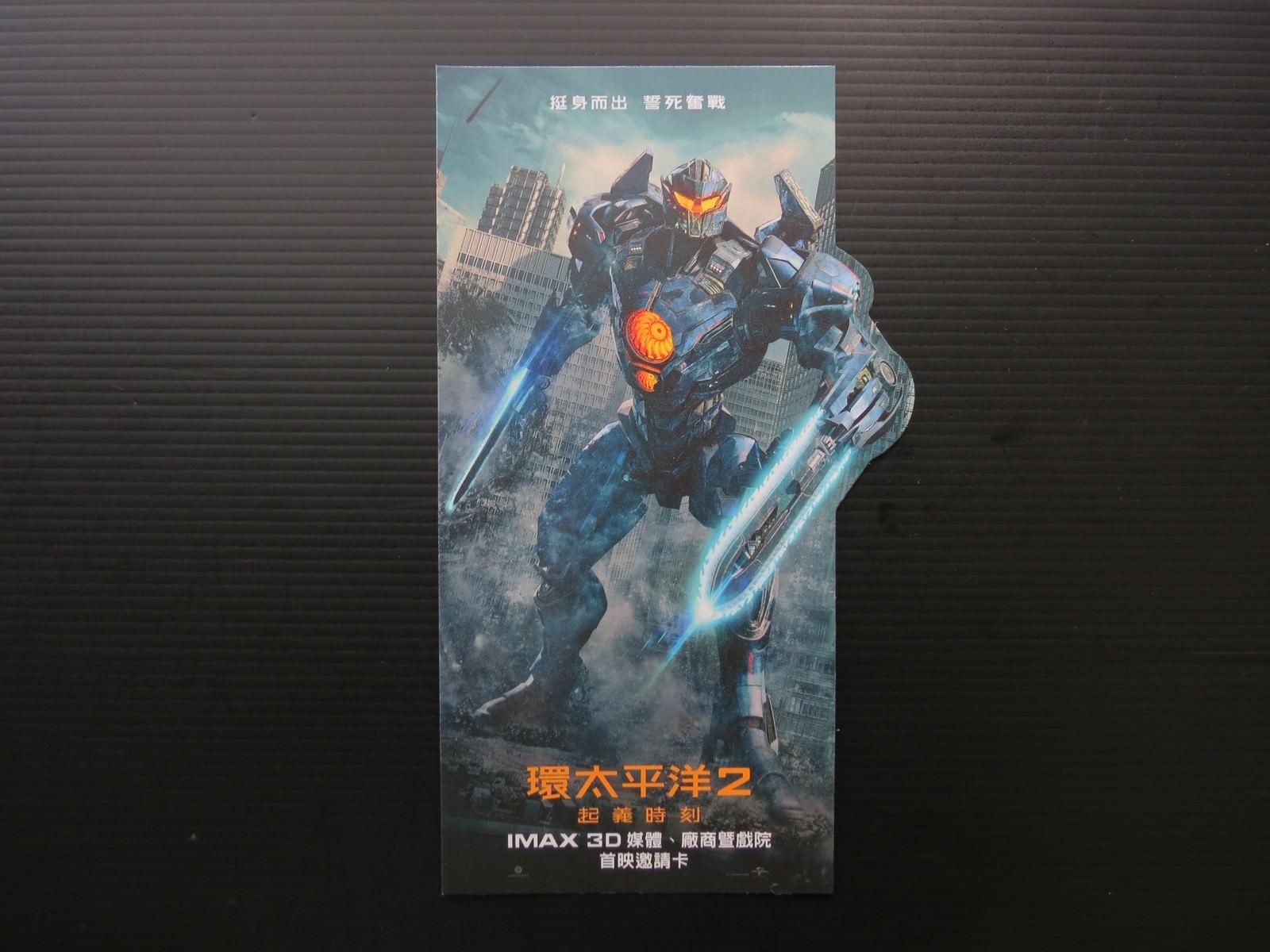 Movie, Pacific Rim: Uprising(美國) / 環太平洋2:起義時刻(台) / 环太平洋:雷霆再起(中) / 悍戰太平洋2:起義時空(港), 特映會, 邀請卡