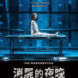 Movie, 사라진 밤(韓國) / 消屍的夜晚(台) / The Vanished(英文) / 消失的夜晚(網), 電影海報, 台灣