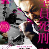 Movie, 全員死刑(日本) / 全員死刑(台) / Death Row Family(英文), 電影海報, 台灣