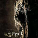 Movie, The Heretics(加拿大) / 異端邪降(台) / 异教徒(網), 電影海報, 台灣