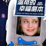 Movie, Please Stand By(美國) / 溫蒂的幸福劇本(台) / 敬请稍候(網), 電影海報, 台灣