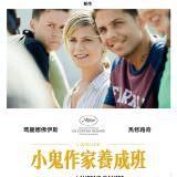 Movie, L'Atelier(法國.比利時) / 小鬼作家養成班(台) / 腦作風雲(港) / The Workshop(英文), 電影海報, 台灣