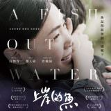 Movie, 上岸的魚(台) / A Fish Out of Water(英文), 電影海報, 台灣