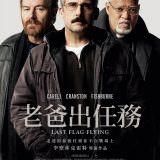 Movie, Last Flag Flying(美國) / 老爸出任務(台) / 3個小生去送殯(港) / 最后的旗帜(網), 電影海報, 台灣