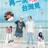 Movie, 台湾より愛をこめて(日本) / 再一次,台灣見(台) / From Taiwan With Love(英文), 電影海報, 台灣