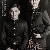 Movie, 동주(韓國) / 東柱:時代詩情(台) / 亂世詩情(港) / Dongju: The Portrait of a Poet(英文), 電影海報, 台灣
