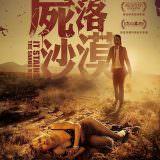 Movie, It Stains the Sands Red(美國) / 屍落沙漠(台) / 血染黄沙(網), 電影海報, 台灣