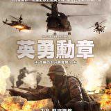 Movie, Zona hostil(西班牙) / 英勇勳章(台) / Rescue Under Fire(英文) / 敌对区域(網), 電影海報, 台灣