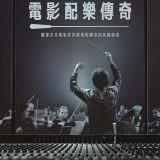 Movie, Score: A Film Music Documentary(美國) / 電影配樂傳奇(台), 電影海報, 台灣