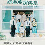 Movie, おじいちゃん、死んじゃったって。(日本) / 跟爺爺說再見(台) / Goodbye, Grandpa!(英文) / 爷爷死了(網), 電影海報, 台灣