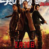 Movie, 英雄本色2018(中國.香港) / 英雄本色2018(台) / A Better Tomorrow 2018(英文), 電影海報, 台灣