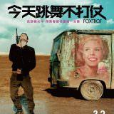 Movie, פוֹקְסטְרוֹט(以色列.瑞士.德國.法國) / 今天跳舞不打仗(台) / Foxtrot(英) / 狐步舞(網), 電影海報, 台灣