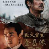 Movie, 대장 김창수(韓國) / 獄火重生:金昌洙(台) / Man of Will(英文) / 大将金昌洙(網), 電影海報, 台灣
