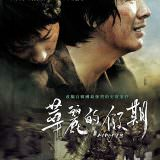 Movie, 화려한 휴가(韓國) / 華麗的假期(台) / May 18th(英文), 電影海報, 台灣