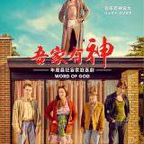 Movie, Gud taler ud(丹麥) / 吾家有神(台) / Word of God(英文) / 上帝有话请讲(網), 電影海報, 台灣