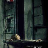 Movie, A Quiet Place(美國) / 噤界(台) / 無聲絕境(港) / 寂静之地(網), 電影海報, 台灣
