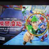 Movie, Sherlock Gnomes(英國.美國) / 糯爾摩斯(台) / 神探福爾摩侏(港) / 吉诺密欧与朱丽叶2:夏洛克·糯尔摩斯(網), 廣告看板, 微風國賓