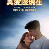 Movie, Midnight Sun(美國) / 真愛趁現在(台) / 午夜阳光(網), 電影海報, 台灣