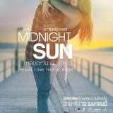 Movie, Midnight Sun(美國) / 真愛趁現在(台) / 午夜阳光(網), 電影海報, 泰國