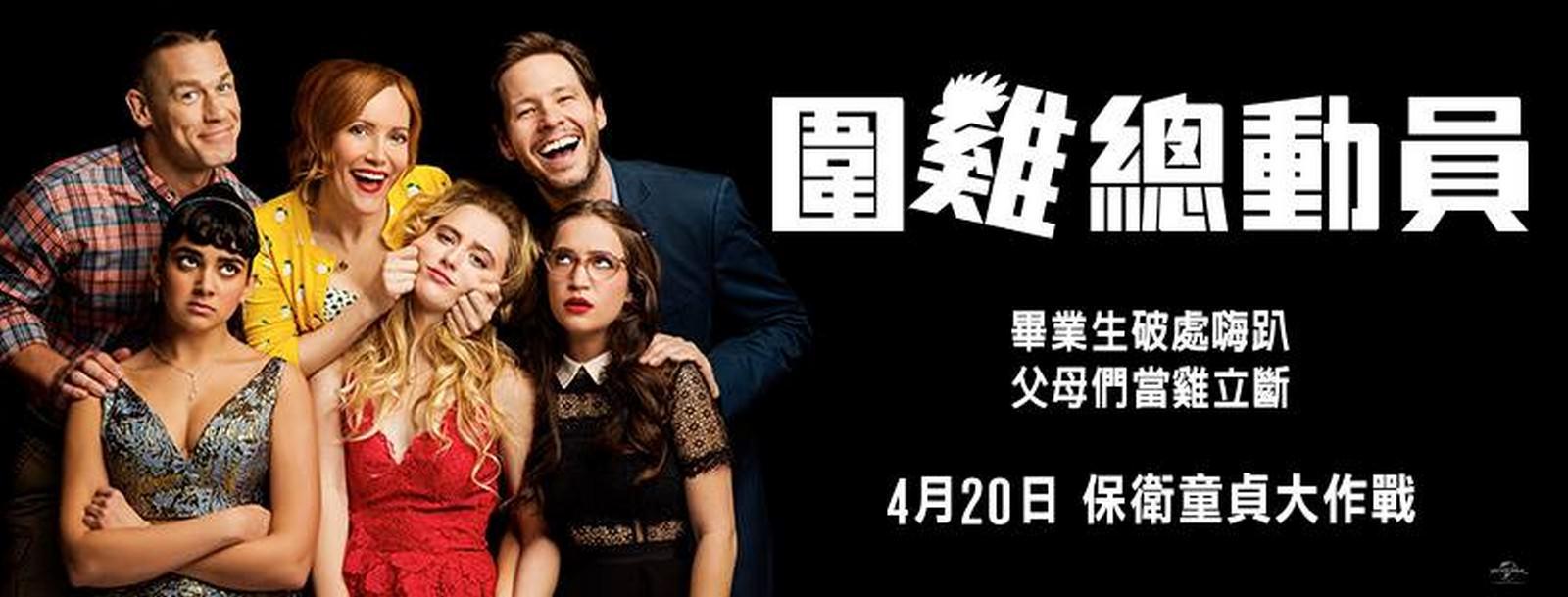 Movie, Blockers(美國) / 圍雞總動員(台) / 反啪啪同盟(港) / 护航父母(網), 電影海報, 台灣, 橫版