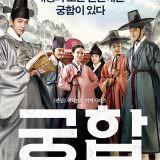 Movie, 궁합(韓國) / 野蠻公主玩婚記(台) / Marital Harmony(英文) / 宫合(網), 電影海報, 韓國