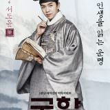 Movie, 궁합(韓國) / 野蠻公主玩婚記(台) / Marital Harmony(英文) / 宫合(網), 電影海報, 韓國, 角色