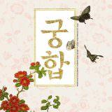 Movie, 궁합(韓國) / 野蠻公主玩婚記(台) / Marital Harmony(英文) / 宫合(網), 電影海報, 韓國, 前導