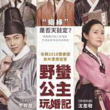 Movie, 궁합(韓國) / 野蠻公主玩婚記(台) / Marital Harmony(英文) / 宫合(網), 電影DM