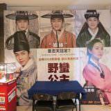 Movie, 궁합(韓國) / 野蠻公主玩婚記(台) / Marital Harmony(英文) / 宫合(網), 廣告看板, 喜滿客京華影城
