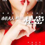 Movie, 市長夫人的秘密(台灣) / Let's Cheat Together(英文), 海報海報, 台灣, 前導