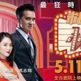Movie, 市長夫人的秘密(台灣) / Let's Cheat Together(英文), 海報海報, 台灣, 橫板