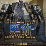 Movie, Black Panther(美國) / 黑豹(台.中.港), 廣告看板, 欣欣秀泰