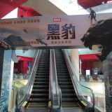 Movie, Black Panther(美國) / 黑豹(台.中.港), 廣告看板, 美麗華