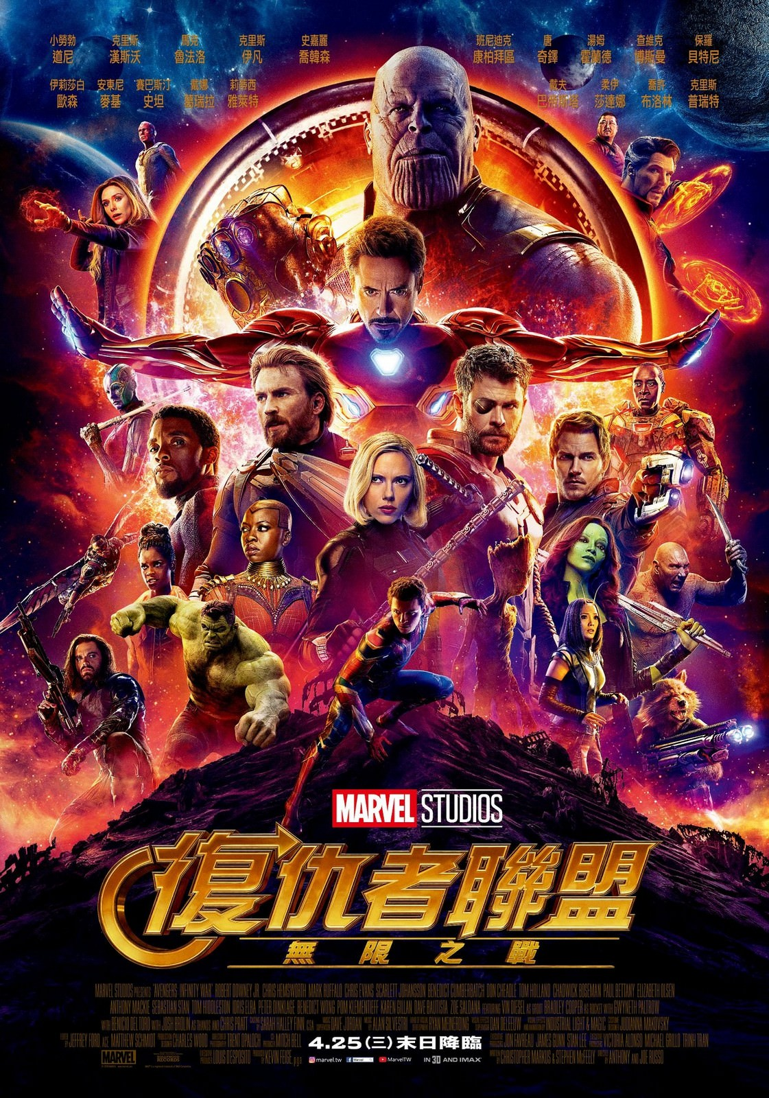 Movie, Avengers: Infinity War(美國) / 復仇者聯盟:無限之戰(台) / 复仇者联盟3:无限战争(中) / 復仇者聯盟3:無限之戰(港), 電影海報, 台灣