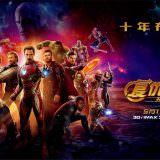 Movie, Avengers: Infinity War(美國) / 復仇者聯盟:無限之戰(台) / 复仇者联盟3:无限战争(中) / 復仇者聯盟3:無限之戰(港), 電影海報, 中國, 橫版