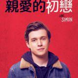 Movie, Love, Simon(美國) / 親愛的初戀(台) / 抱抱我的初戀(港) / 爱你,西蒙(網), 電影海報, 台灣