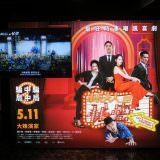 Movie, 市長夫人的秘密(台灣) / Let's Cheat Together(英文), 廣告看板, 京站威秀