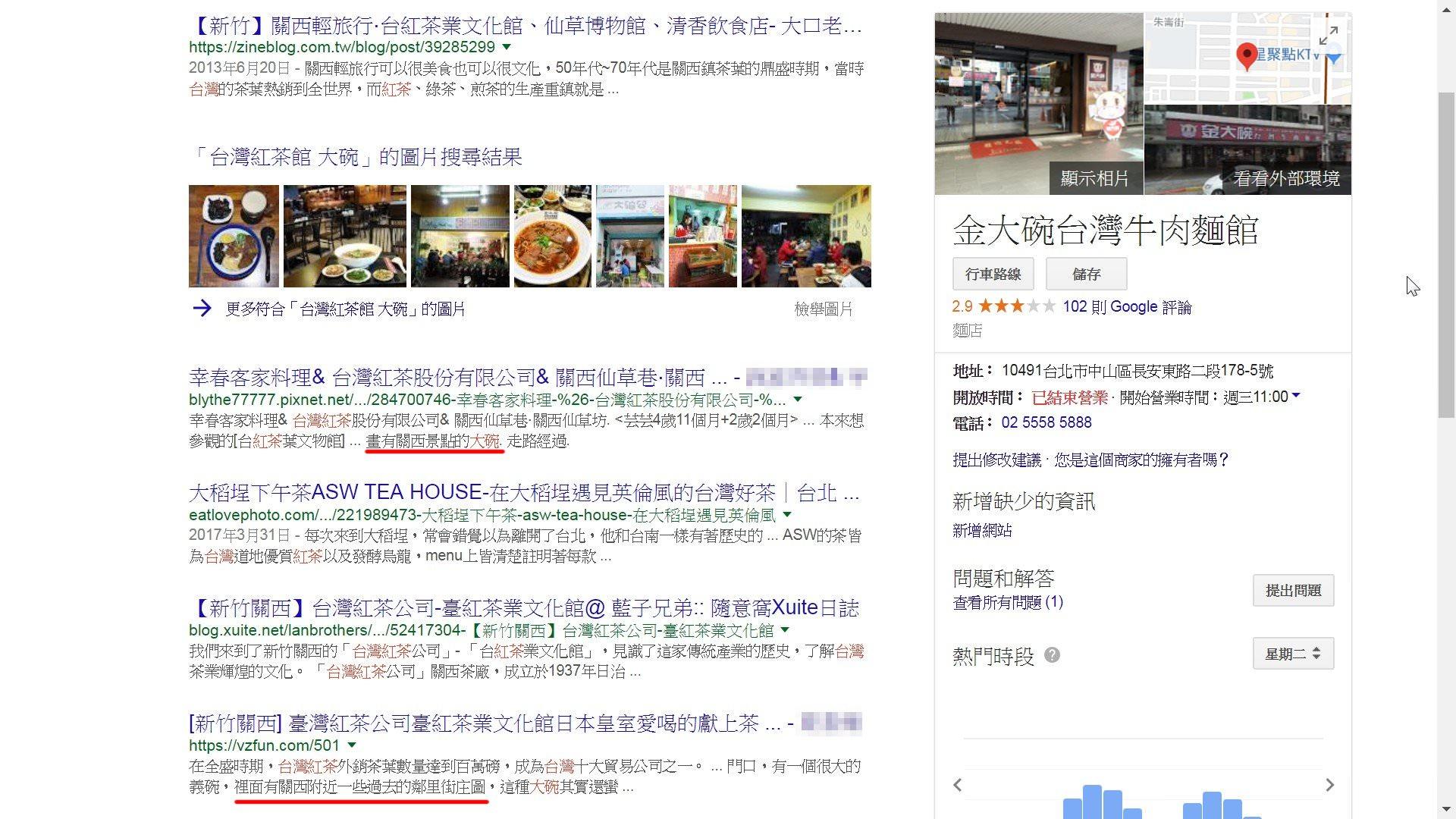 臺紅茶葉文化館, google
