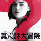Movie, Truth or Dare(美國) / 真心話大冒險(台) / 死神遊戲:TRUTH OR DARE(港), 電影海報, 台灣