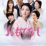Movie, 盛情款待(台灣.日本) / おもてなし(日本) / Omotenashi(英文), 電影海報, 日本
